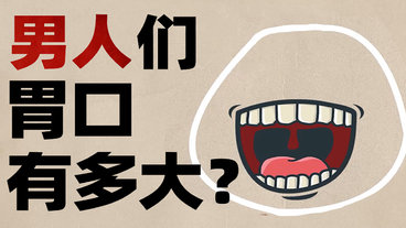 """韭菜、生蚝……中国男人""""以形补形""""的食谱,真的有用吗?"""