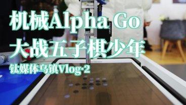 【钛媒体Vlog】直击乌镇:机械Alpha Go大战五子棋少年
