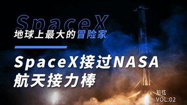 地球上最大的冒险家?SpaceX接过NASA航天接力棒