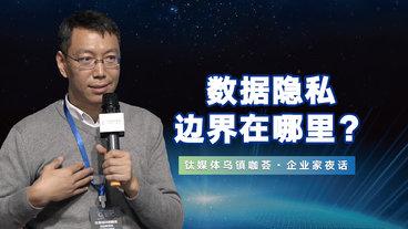 【钛媒体咖荟】中国人更容易为集体利益牺牲个人隐私?