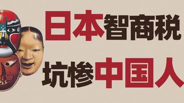 量子波动速读、美容仪,坑惨中国人的智商税,竟然都来自日本!