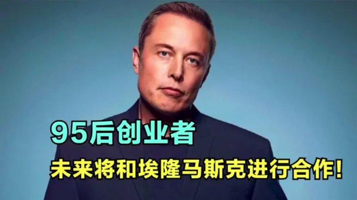 马斯克的开挂人生:31岁赚2亿美金,如今身价净增1200亿