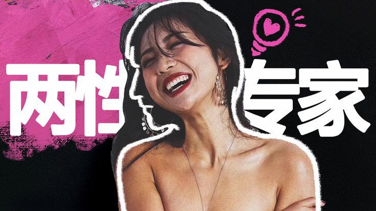 在中国,性治疗师都在做什么?