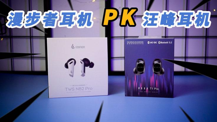 2款500元的爆款耳机评,谁更值得买?汪峰耳机对比漫步者耳机