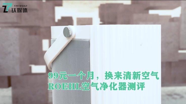 ROEHL空气净化器测评:租赁产品也能具备极致性能体验