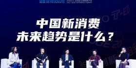 【2020 T-EDGE】中国新消费未来趋势是什么?