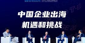 【2020 T-EDGE】中国企业出海,有哪些风险和挑战?