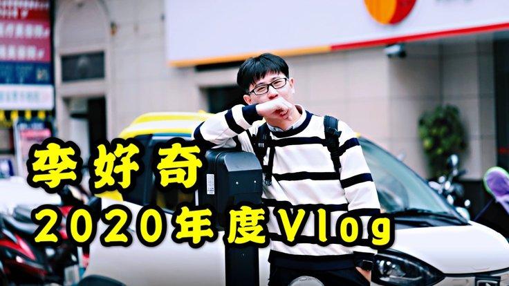 李好奇年度盘点Vlog:好奇心可抵岁月漫长