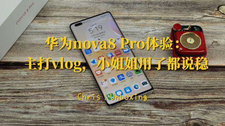 华为nova8 Pro体验:主打vlog,小姐姐用了都说稳