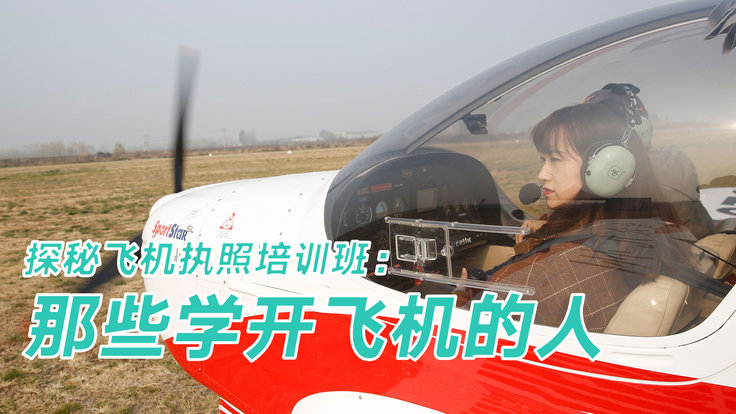 探秘飞行执照培训班:那些学开飞机的人