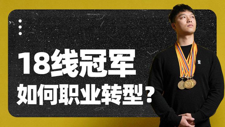 退役的冠军都去哪儿了?浙江省摔跤冠军转行月入7万