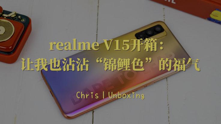 """realme V15开箱:让我也沾沾""""锦鲤色""""的福气"""