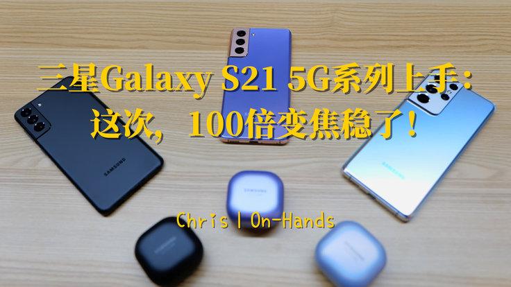 三星Galaxy S21 5G系列上手:这次,100倍变焦稳了