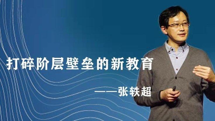 【CC讲坛】张轶超:打碎阶层壁垒的新教育