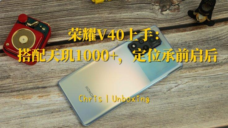 荣耀V40上手:搭配天玑1000+,定位承前启后