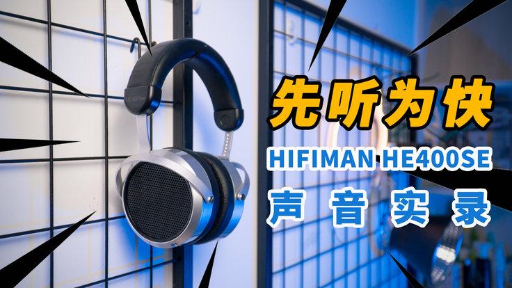 【测评】平板耳机HIFIMAN HE400se声音实录