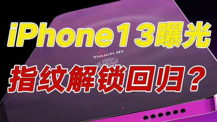 iPhone13的料都在这里了:终于堆出十三香?