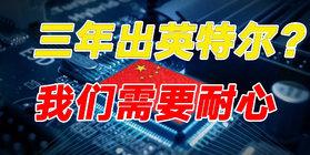 三年做出英特尔?中国做芯片需要耐心