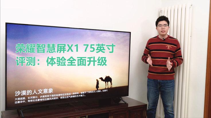 榮耀智慧屏X1 75英寸評測:尺寸、畫質、智能體驗全面升級