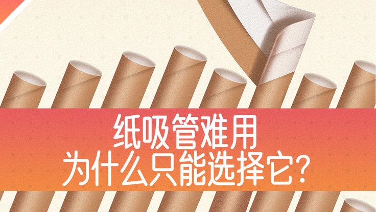 紙吸管不一定環保?解析紙吸管背后的環保問題!