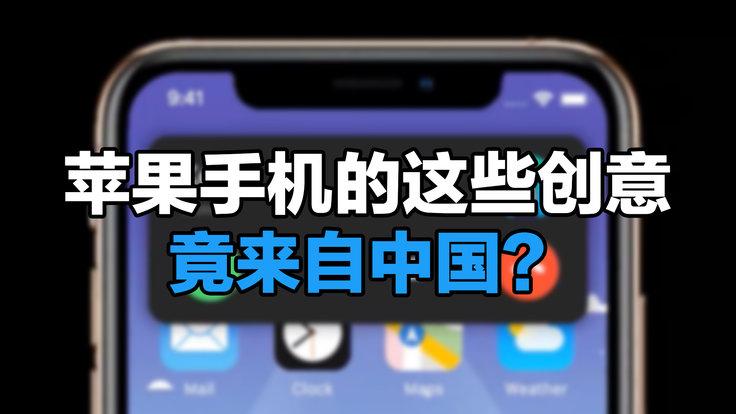 蘋果手機的這些創意,竟來自中國?
