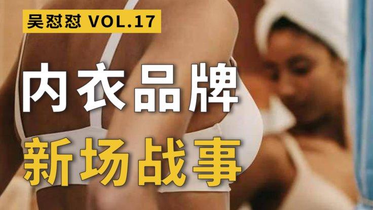 中國內衣品牌的新場戰事