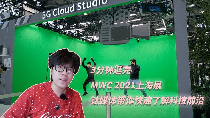 3分鐘逛完MWC 2021上海展,鈦媒體帶你了解科技前沿