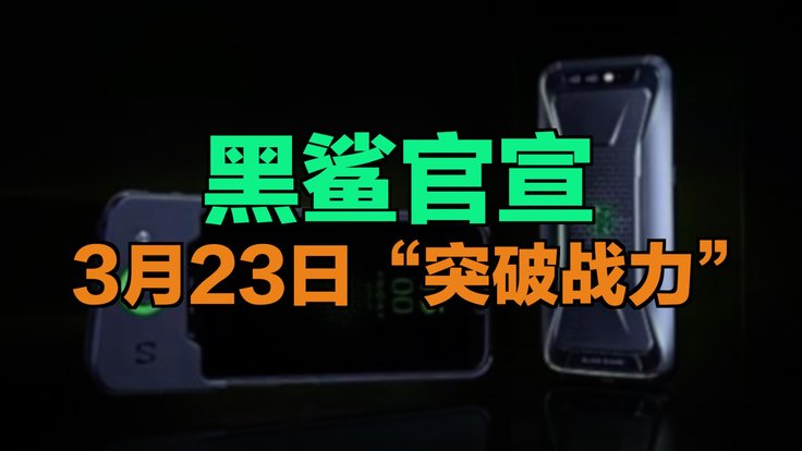 """黑鲨4 Pro发布会官宣:3月23日,""""突破战力"""""""