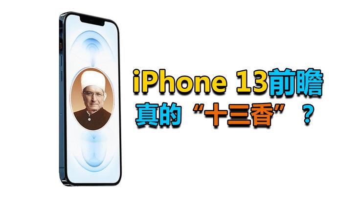 """真的""""十三香""""?iPhone 13前瞻:电池、信号大升级!"""