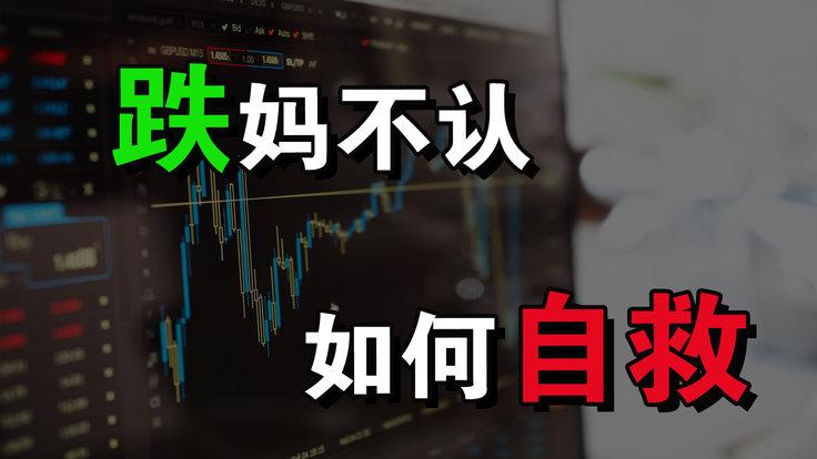 """买了基金的""""韭零后"""",该如何面对资本的暴打?"""