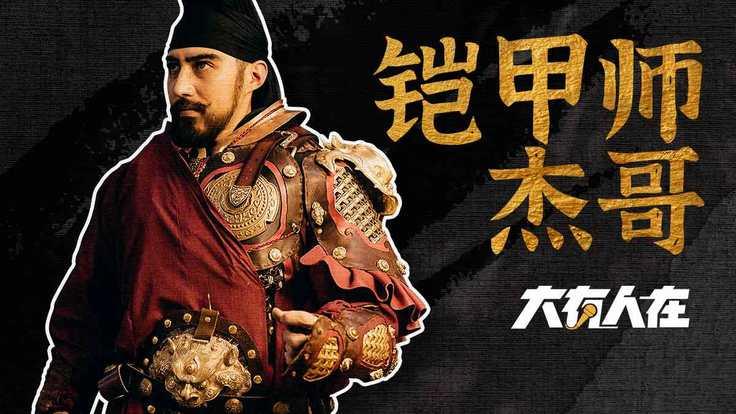 武阵天王杰哥:用铠甲混出名堂,不靠扮演混血老外