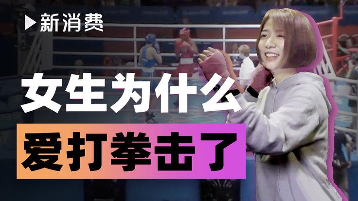 女性拳击热背后:什么样的女性在打拳击?