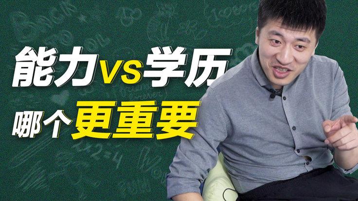 年轻人该重视能力还是学历?网红老师张雪峰这样说……