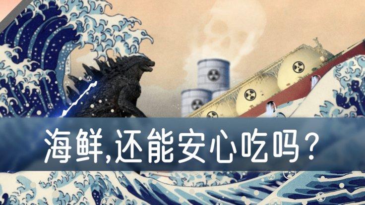 """鱼与""""渔"""":日本倾倒核废水危害有多大?"""