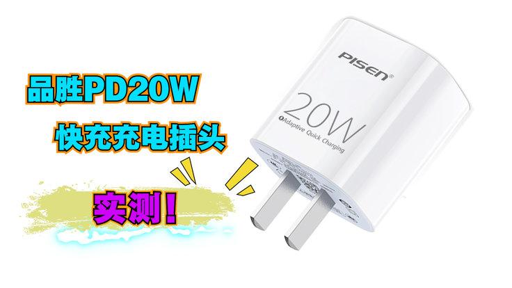 出行必备小物件:品胜20W PD快充插头测评