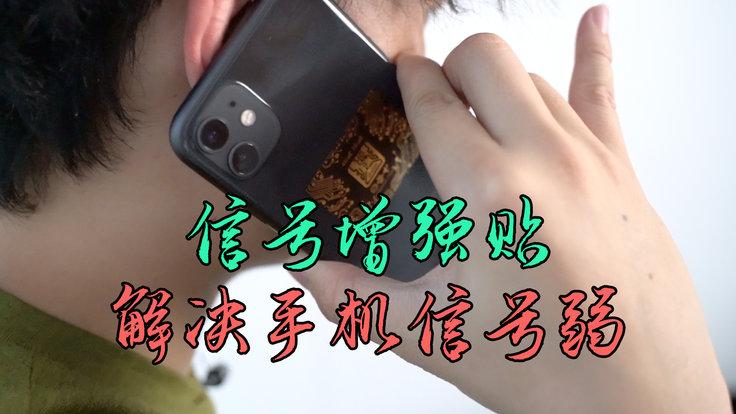 十几元就能解决手机没信号问题?体验完惊呆了