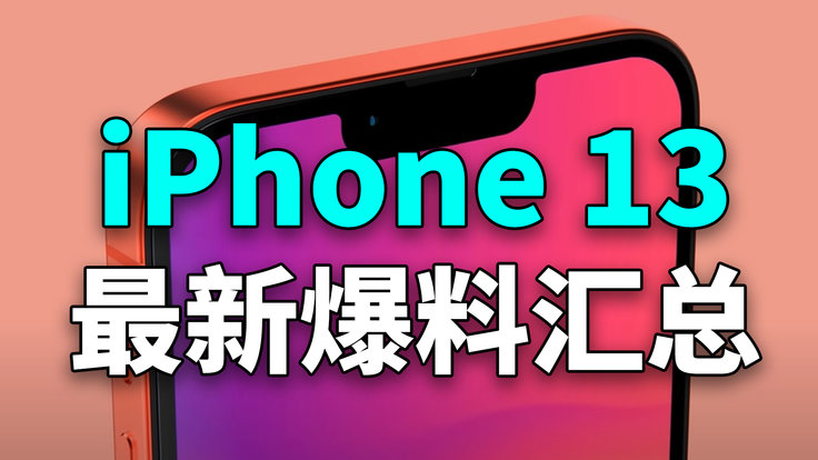 iPhone 13最新爆料汇总:除了设计,还有这些变化