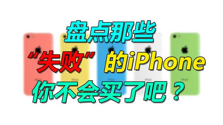 """盘点那些""""失败""""的iPhone,你买了吗?"""