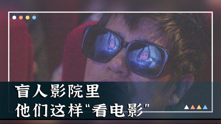"""在盲人影院,他们这样""""看""""电影"""
