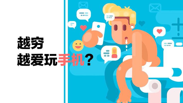 越穷越爱玩手机?年轻人为何沉迷手机网络