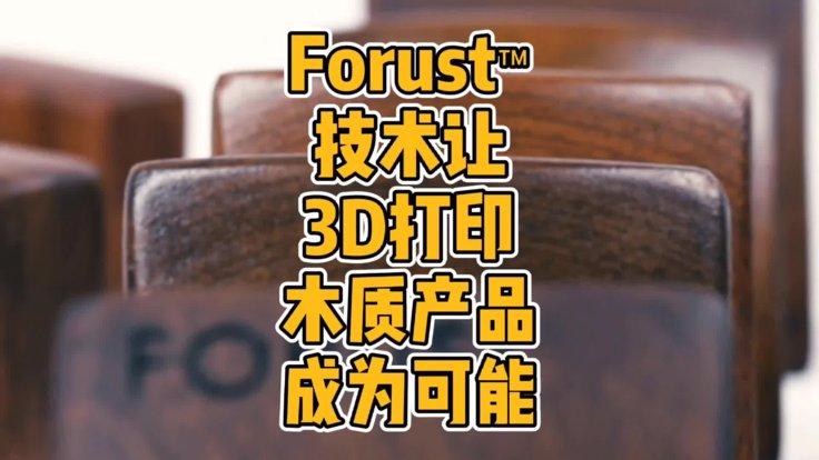 Forust 技术让3D打印木质产品成为可能