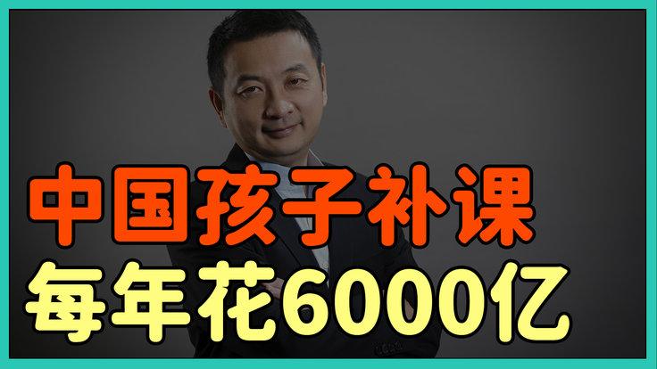 【钛度财经】中国家长每年花6000亿为孩子补课