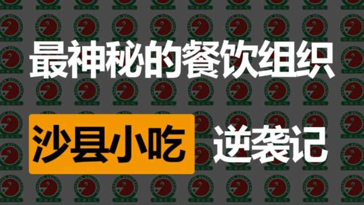 """""""国企""""沙县小吃的逆袭史:如何在快餐界独领风骚?"""