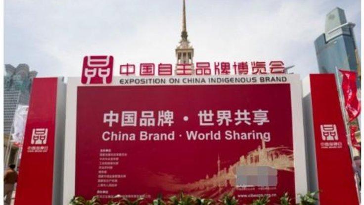 """中国品牌日:为何""""洋垃圾""""曾在中国受青睐?"""