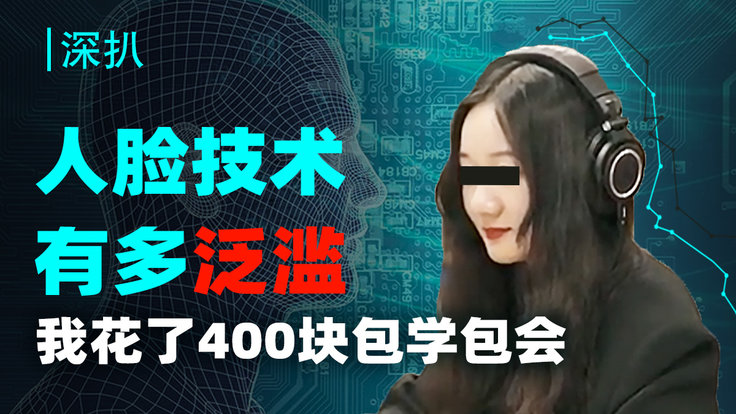 """花400元就能学换脸?你的脸可能被""""偷""""了"""