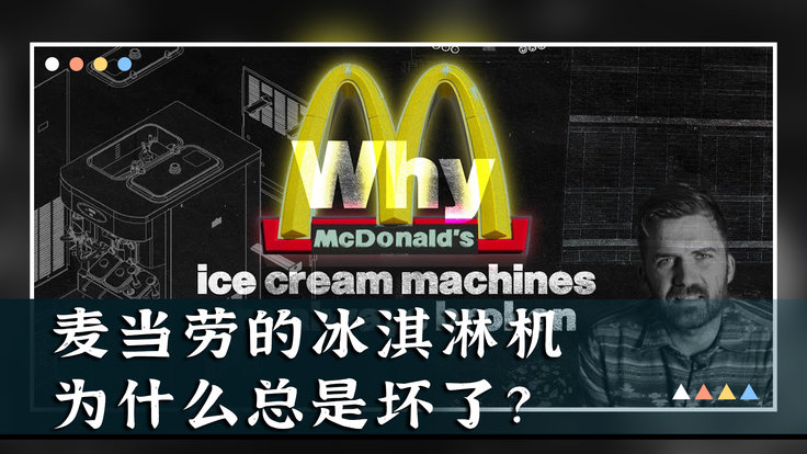 调查揭秘:麦当劳的冰淇淋机,为什么总是坏了?