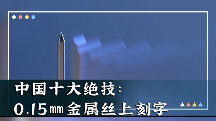中国十大绝技: 0.15毫米金属丝上刻字