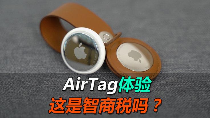 AirTag体验:这是智商税吗?