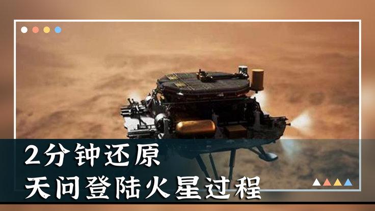 2分钟还原:天问一号着陆火星全过程