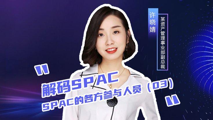 许晓婧丨解码SPAC:SPAC的各方参与人员(03)